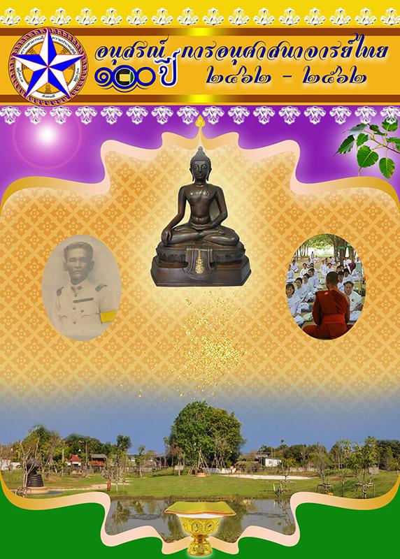 อนุสรณ์ ๑๐๐ ปี การอนุศาสนาจารย์ไทย ๒๔๖๒ - ๒๕๖๒